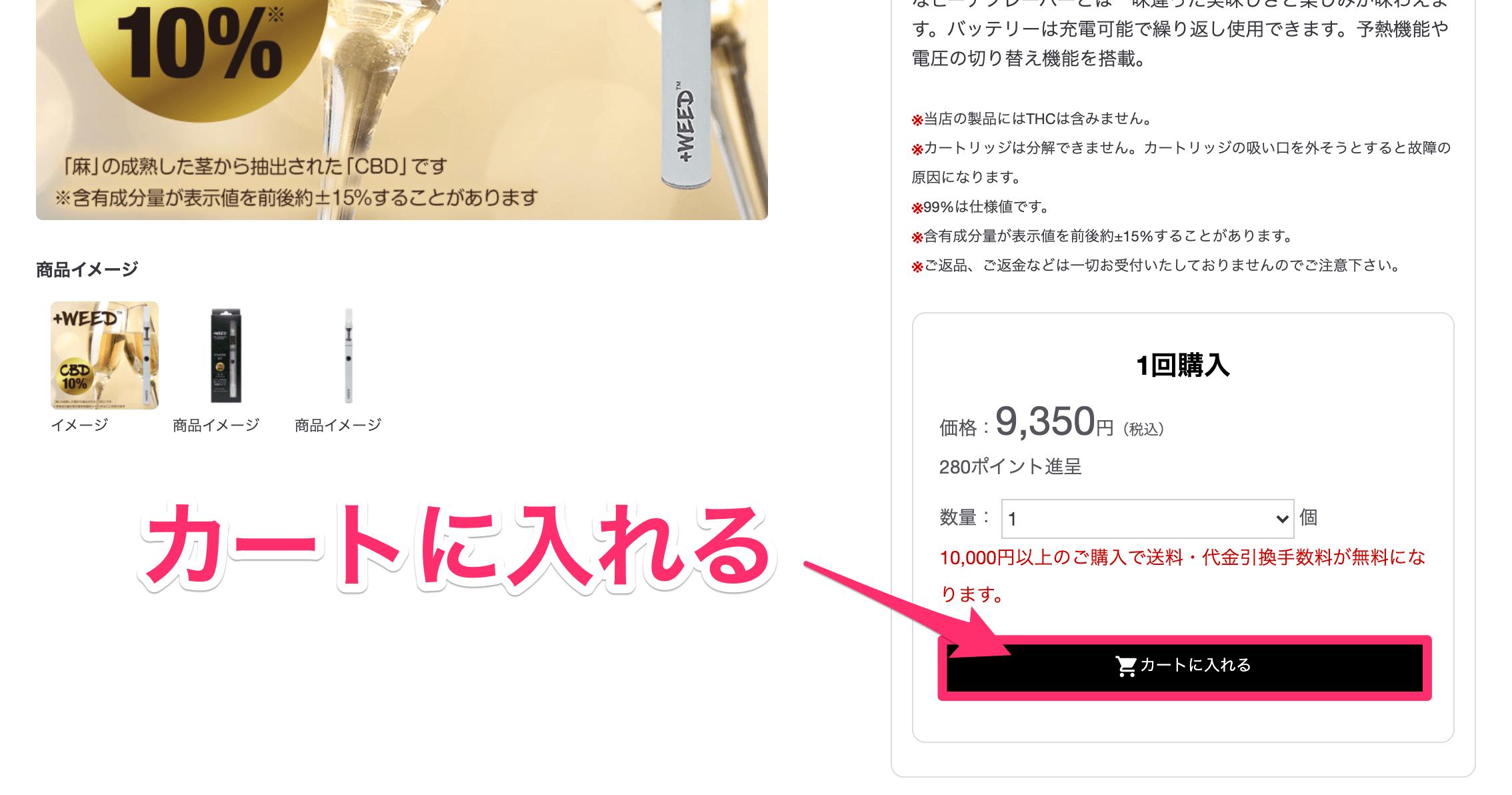 スターターキットの購入画面
