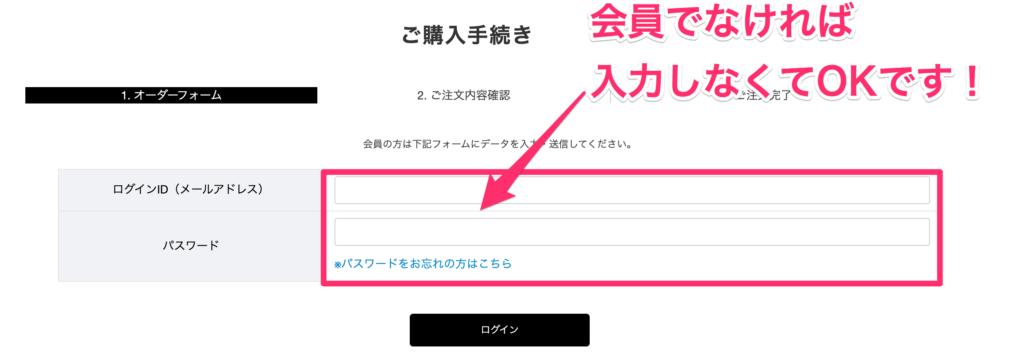 プラスウィードの使い捨てポッドの購入方法:会員登録