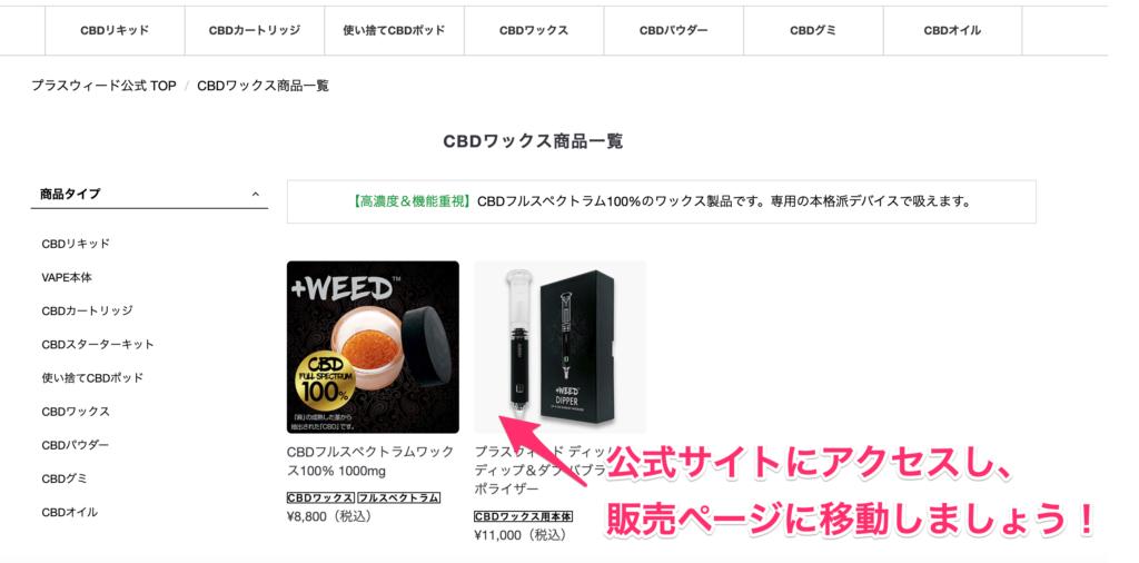 プラスウィードのワックスの購入方法:公式サイトにアクセス