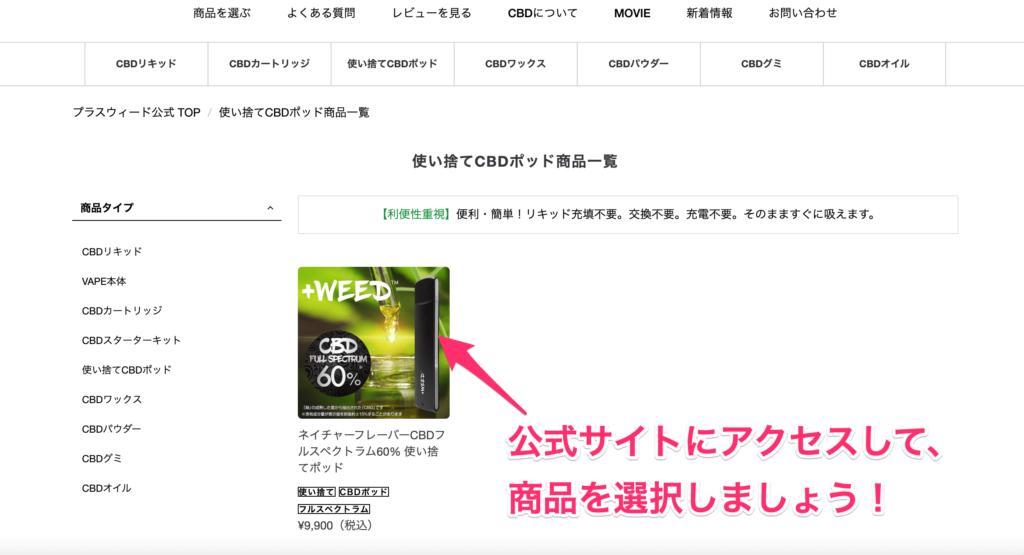 プラスウィードの使い捨てポッドの購入方法:公式サイトにアクセス