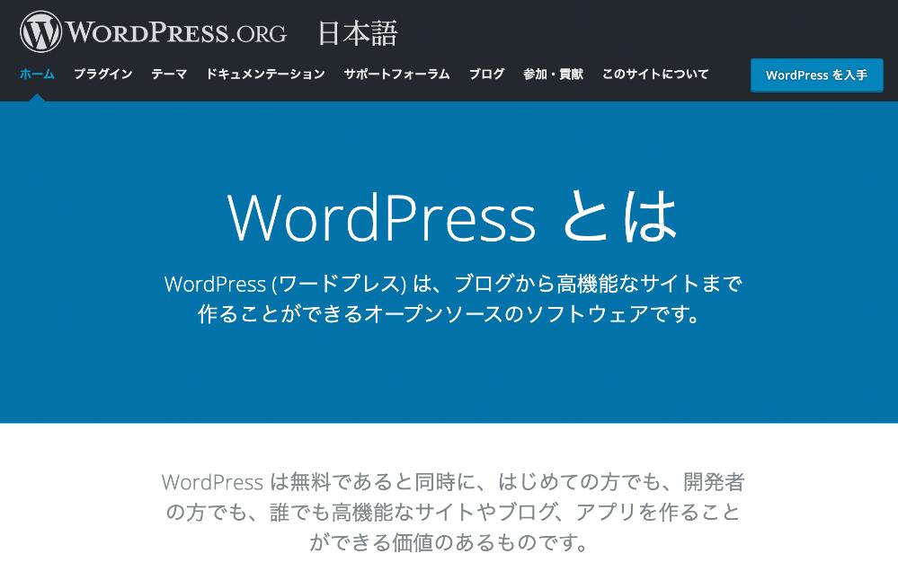 ブログ作成におすすめなツールその①:WordPress