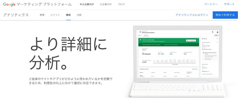 サイト改善におすすめなツールその②:Googleアナリティクス