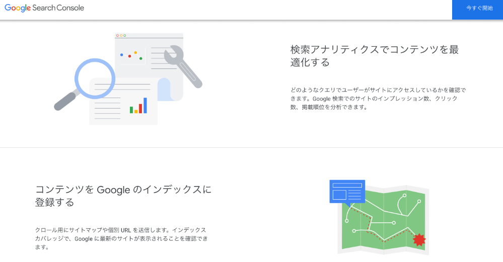 サイト改善におすすめなツールその③:Googleサーチコンソール