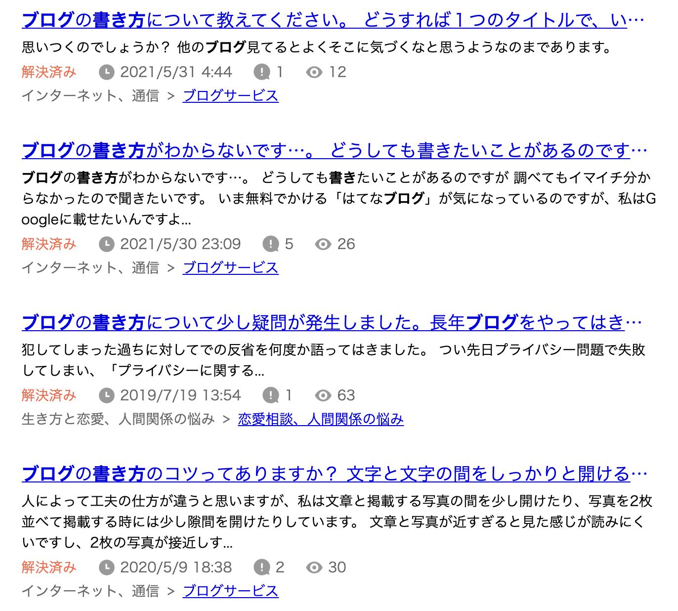 Yahoo!知恵袋で「ブログ 書き方」と検索した結果