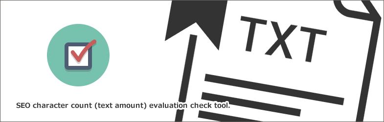 記事作成におすすめなツールその③:文字数カウント