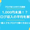 ブログ収入の平均は?5割は1,000円未満【一般人でも稼ぐ方法とは】